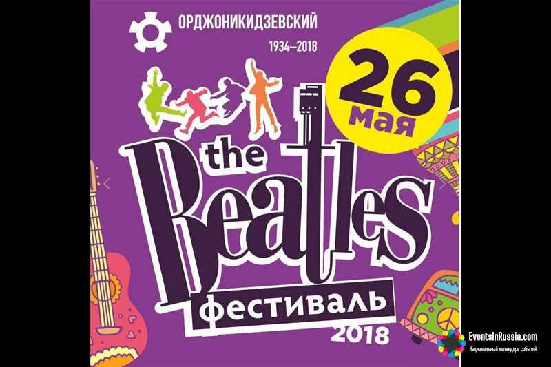 The Beatles fest (Битлз фестиваль) - 2