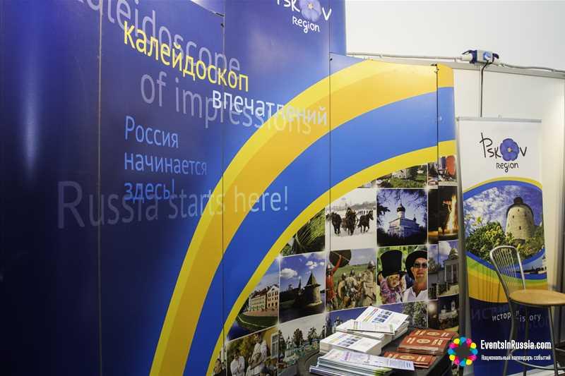 Выставка «Время отдыхать в России»