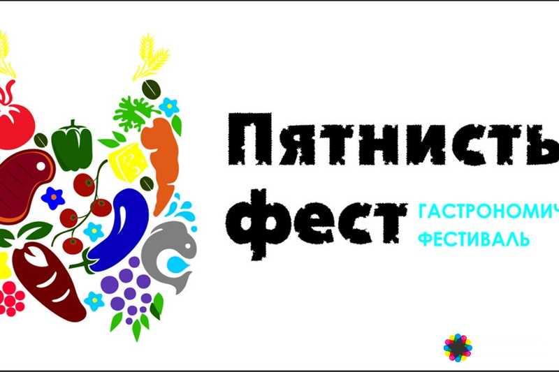 ПЯТНИСТЫЙ Гастрономический ФЕСТ - 3