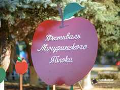 Michurinsk Apple Festival