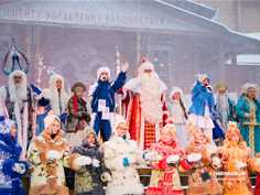 The Birthday of Russian Ded Moroz