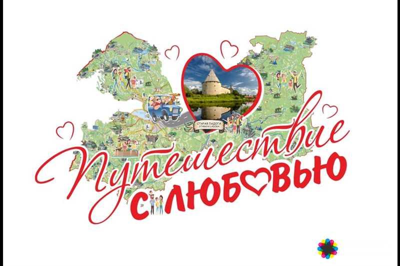 Фестиваль 'Путешествие с любовью' позволит окунуться в атмосферу русских свадебных традиций