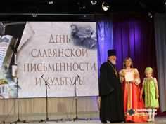 A festive program dedicated to the Day of Slavic Writing and Culture.