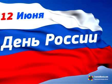 Лучшие события на День России