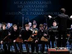 International Music Festival named after S.V. Rakhmaninov