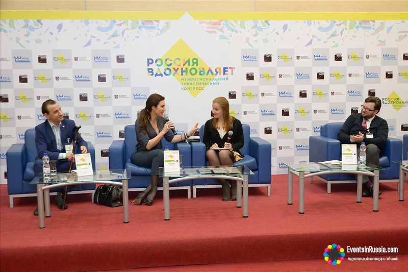 Открыта регистрация участников на конгресс 'Россия Вдохновляет'