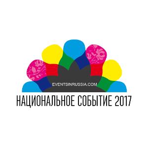 Мероприятиям-победителям Национальной премии в области событийного туризма будет присвоен статус Национальное событие'2017