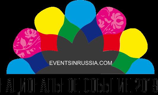 Национальное событие 2019, eventsInRussia.com