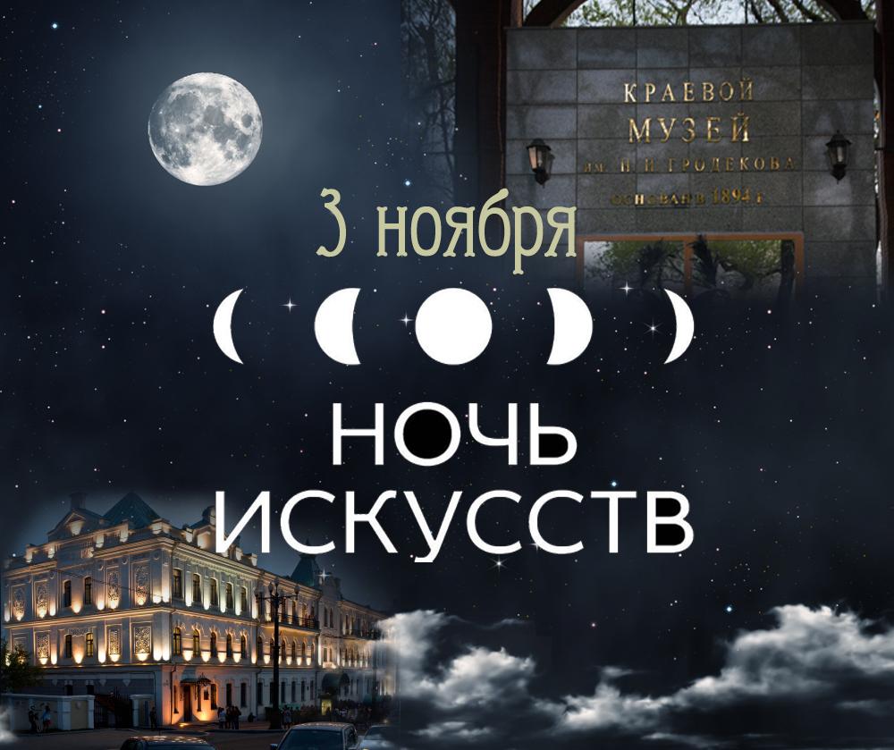 Более 1000 мероприятий пройдет в рамках «Ночи искусств» по всей России