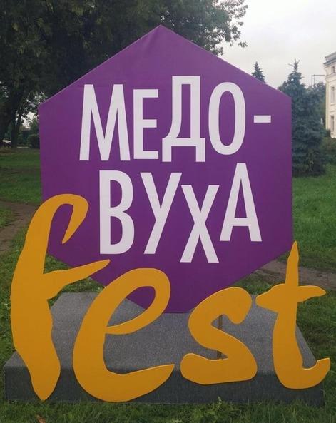 Суздаль приглашает на фестиваль «Медовуха Fest 2017»
