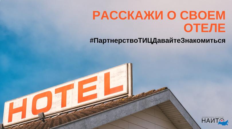 """Флешмоб """"Расскажи о своем отеле""""  от Партнерства ТИЦ"""